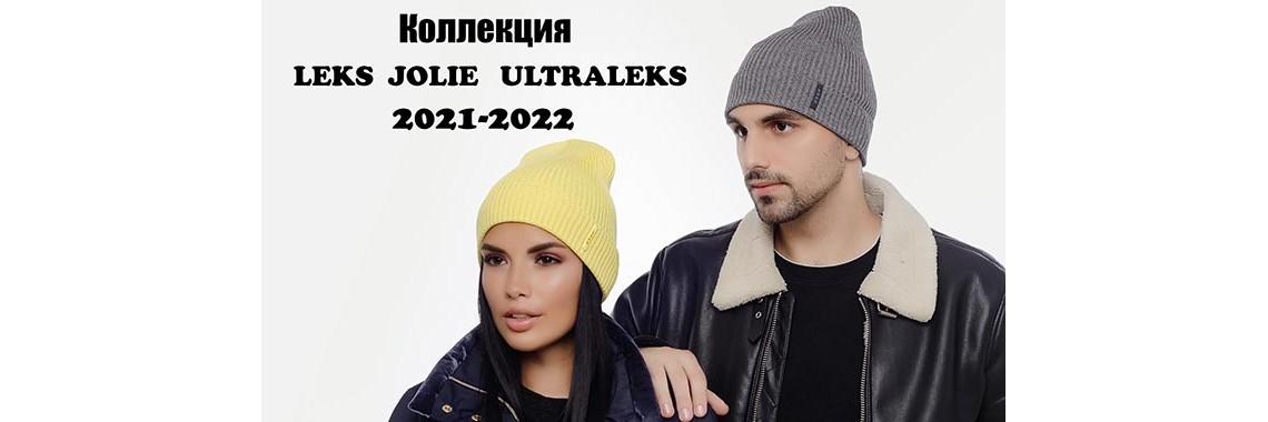 Коллекция LEKS JOLIE ULTRALEKS 2021-2022