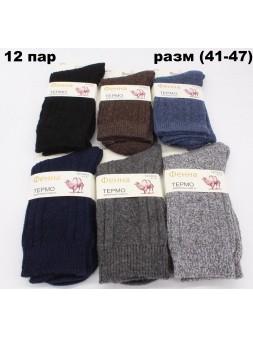 Носки зима-w608-11798