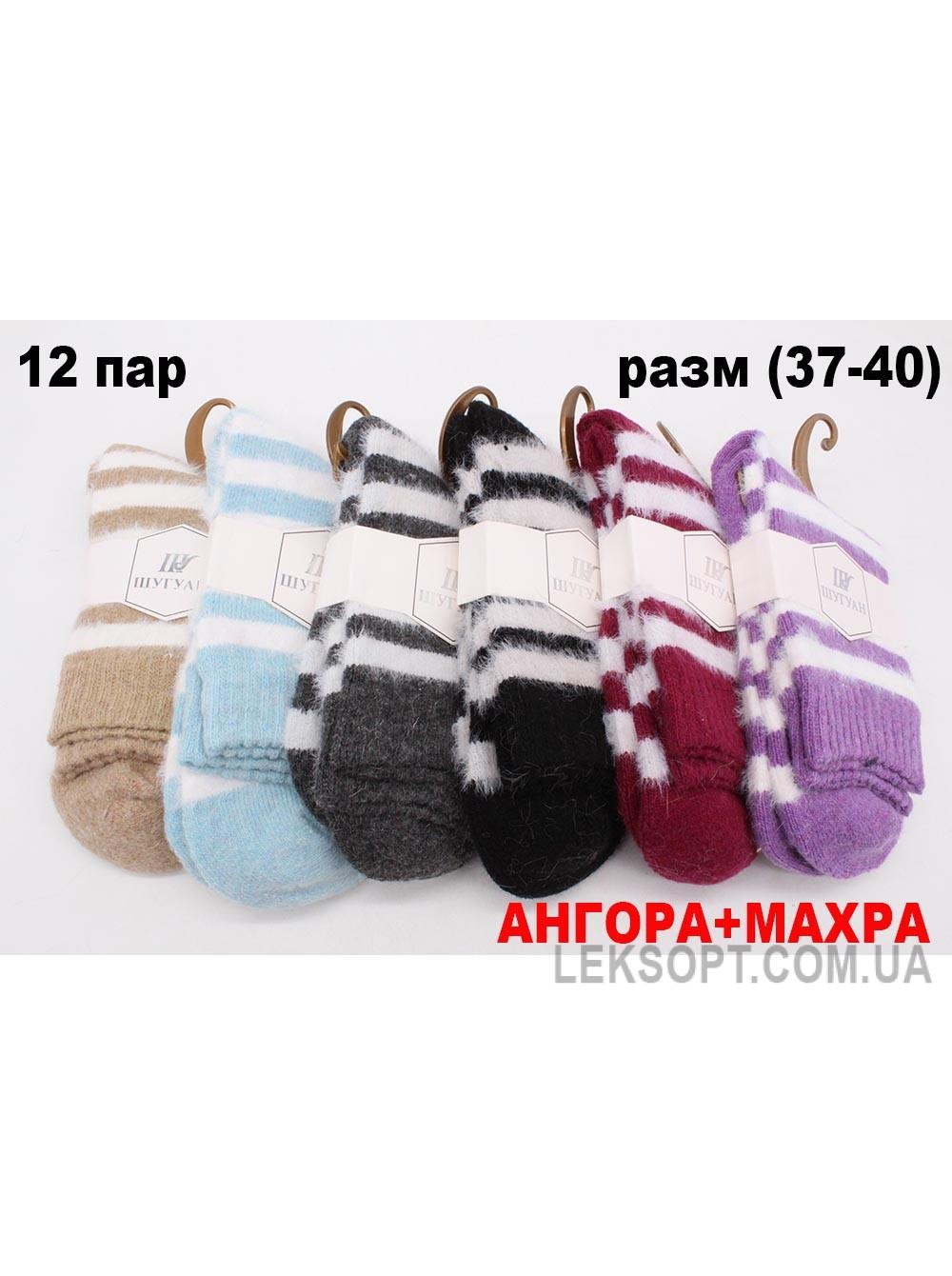 Носки зима-w608-119133