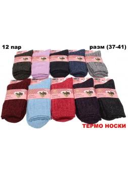 Носки зима - w608-10297