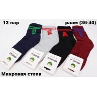 Носки зима-w608-17100